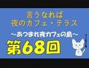 【ラジオ企画】言うなれば夜のカフェテラス第68回~夜カフェの島~