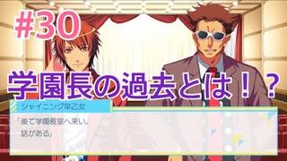 『うたの☆プリンスさまっ♪ Repeat LOVE』実況プレイPart30