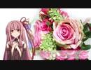 【歌うVOICEROID】愛をこめて花束を【琴葉茜】
