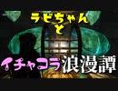 【スカイリム】ツンデレ美少女ラビちゃんとイチャコラ冒険浪漫譚 Part16 MQ8「エルダーの知識」後編【Skyrim】