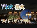 【東京ディズニーシー】花火「ライト・ザ・ナイト」が2020年9月1日から再開