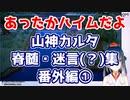にじビア「山神カルタの脊髄トークは日常」の検証 番外編①【にじさんじ切り抜き】