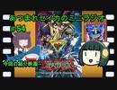 【劇場版遊戯王】あつまれセイカのミニラジオ#54【ボイロラジオ】