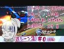 最高に楽しむロケットリーーーーーグ 迷シーン集#0(前編)