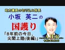 「8年前の今日、尖閣上陸(後編)」(前半)小坂英二 AJER2020.9.3(1)