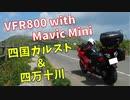 【VFR800 with Mavic Mini】 天空の道 四国カルスト & 日本最後の清流 四万十川