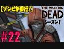 【ゾンビが歩行!】ウォーキング・デッド シーズン1 実況プレイ #22【PS4】