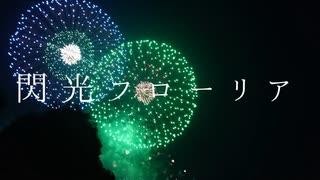 閃光フローリア feat.GUMI / 書店太郎