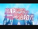 アノスVer【魔王学院の不適合者 ノンクレジットOP 】正解不正解【高音質】