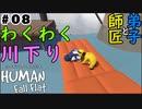 #8【師匠と弟子】わちゃわちゃHuman Fall Flat