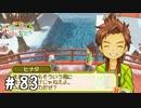 【実況】ぼくじょうぐらし!!#83「つゆくさキッズの兄貴分」【みつ里】