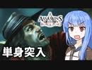 【アサシンクリード4】琴葉姉妹の優雅な海賊日誌#16