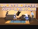 【3Dコラボ】時が静止する花畑チャイカとハンマーを振り回す笹木咲【にじさんじ切り抜き】