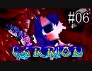 【CARRION】うなりおん#06【ウナきりヒメミコ】