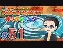 【実況プレイ】ペーパーマリオ ダイフクキング part51