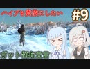 【kenshi】ハイブを貴族にしたいあおいちゃん part9【Voiceroid実況】