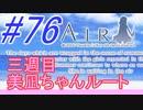 【AIR】涙もろい人が泣けるギャルゲーやってみた☆76【実況】