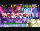 ☆プリンセスコネクト!Re:Dive☆ラビリスタガチャに挑む!