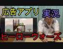 【広告アプリ実況】ヒーローウォーズやってみた!【いまさらトライチャンネル】#88