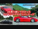 ホンダ NSX typeS、ポルシェ ボクスター GTS、 フェラーリ F355【3台乗り継いで分かったミッドシップのアドバンテージ】