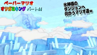 【ペーパーマリオ オリガミキング】紙になってしまったマリオの紙ゲーをやっていくw その44