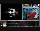 SD機動戦士ガンダム2(SFC) 通しRTA 1:10:09.72 Part3/3
