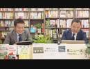奥山真司の「アメ通LIVE!」 (20200901)