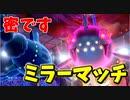 【実況】ポケモン剣盾でたわむれる まさかの到来「無限ヨワシミラーマッチ」
