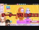 【ロボココ】害悪プレイヤーに果敢に挑むロボココ【2020/08/31】