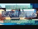 【オリジナルMV】ただ君に晴れ【弾き語り風Cover】@ゆーと