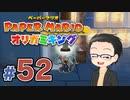 【実況プレイ】ペーパーマリオ ダイフクキング part52