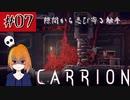 #7 謎の生命体が研究所から脱出していく逆ホラーゲーム「CARRION」を実況プレイ