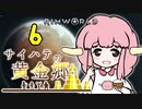 【RimWorld】サイハテの黄金郷 第6話【オリキャラ】
