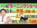 #779 テレビ朝日「モーニングショー」にて青木さん「世界で評価の低い」……え?安倍首相は「時代」を背景に6連勝|みやわきチャンネル(仮)#919Restart779