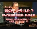 【みちのく壁新聞】2019/09-ムンタン頭のネジ外れた?DMZ国連機関誘致、世界遺産