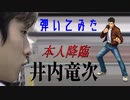 【本人降臨】シェンムー「戦闘曲1」井内竜次さんによる生打ち込み