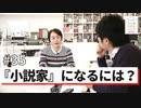 #35[全編]石田衣良が全力トーク!『小説家』になるには?SP【大人の放課後ラジオ#35】