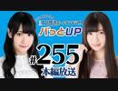 【第255回】かな&あいりの文化放送ホームランラジオ! パっとUP