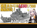 [VOICEROID]紲星あかりのLEGO1/300艦船解説#1[OHペリー級ミサイルフリゲート]