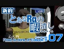 【PSO2】新約 とあるRaの暇潰し07 「Road to done of Episode 6」