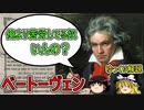 【ゆっくり解説】ルートヴィヒ=ヴァン=ベートーヴェン【試練のプロ】
