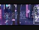 【立体音響】夜桜非行  /ばぁう