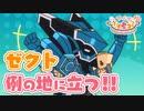 『PSO2』「アニメぷそ煮コミおかわり」第23話 ゼクト例の地に立つ!!