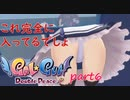 壁尻part6【Gal Gun Double Peace】