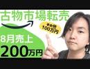 【転売】古物市場を使った中古品転売ビジネス・note・YouTube収益を公開☆2020年8月分
