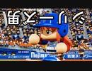 【パワプロ2018】#126 クライマックス!MVP男はまさかの?【最弱二刀流マイライフ・ゆっくり実況】
