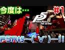 【まったり実況】ペルソナ5・ザ・ロワイヤル #1【P5R】