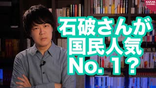 石破茂さんって本当に国民人気No. 1なんですか?