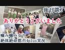 噛み噛み女の絶体絶命都市4plus実況 後日談6(終)