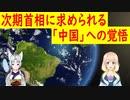 日本は平和ボケしている!次期首相に求められる「中国」への覚悟・・・【世界の〇〇にゅーす】